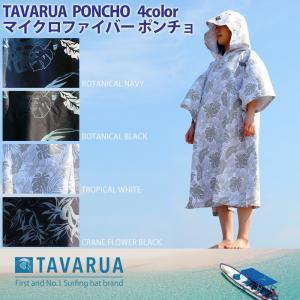TAVARUA:タバルア ポンチョ 吸水性抜群 マイクロファイバー 4color FREEサイズ サーフィン プール お風呂 お着替え/SUP アウトドア マリンスポーツ|zenithgaragesurfplus