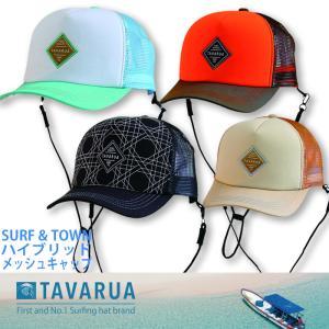 TAVARUA:タバルア 海でも街でも使える ハイブリッド サーフキャップ 4color サイズ調整可能/TM2002 サーフィン SUP アウトドア マリンスポーツ|zenithgaragesurfplus