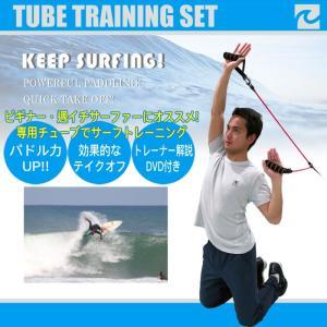 TUBE TRAINING SET:パドル力UP 自宅でできるサーフトレーニング/週イチサーファー・ビギナーにもオススメです DVD付き|zenithgaragesurfplus