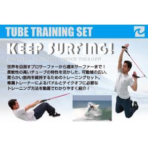 TUBE TRAINING SET:パドル力UP 自宅でできるサーフトレーニング/週イチサーファー・ビギナーにもオススメです DVD付き|zenithgaragesurfplus|04
