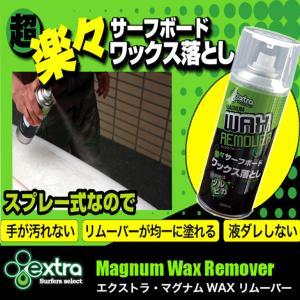 EXTRA [MAGNUM WAX REMOVER] ワックスリムーバー/スプレー式ワックス落とし|zenithgaragesurfplus
