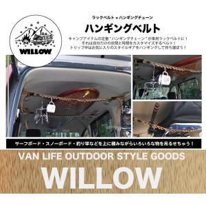 ■商 品:WILLOW ハンギングベルト ■サイズ:フリー (アシストグリップ間の距離は90cm〜1...