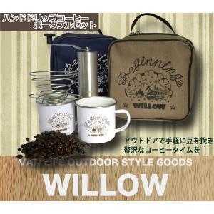 ハンドドリップコーヒー ポータブルセット:アウトドアで手軽に挽きたてのコーヒーを楽しめるセットです|zenithgaragesurfplus
