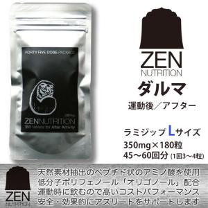 送料無料■ZEN NUTRITION■After Activity ダルマ (L-180粒)/運動後に飲む! 天然由来成分のリカバリーサプリメント|zenithgaragesurfplus