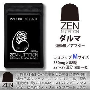 送料無料■ZEN NUTRITION■After Activity ダルマ (M-72粒)/運動後に飲む! 天然由来成分のリカバリーサプリメント|zenithgaragesurfplus