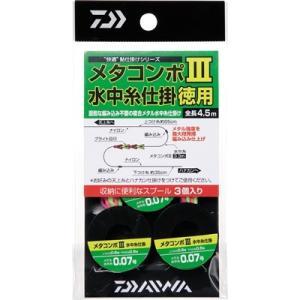 ダイワ メタコンポIII  水中糸仕掛け/徳用|zeniya-tsurigu