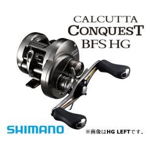 シマノ 17 カルカッタ コンクエスト BFS HG RIGHT / ベイトリール 右ハンドル|zeniya-tsurigu