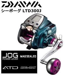 ダイワ 電動リール シーボーグLTD 300J...
