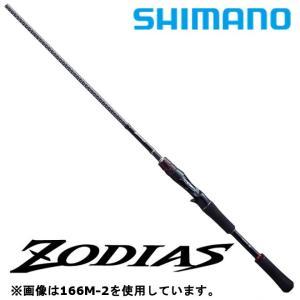 シマノ バスロッド ゾディアス センターカット2ピース 164L-BFS/2 ベイトモデル|zeniya-tsurigu
