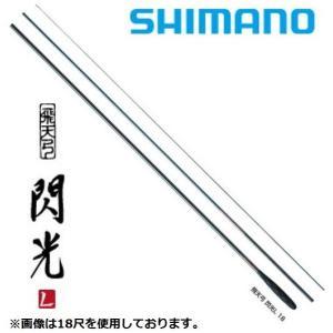 シマノ 飛天弓 閃光L 24尺 /  へら竿 ひてんきゅう せんこうL|zeniya-tsurigu