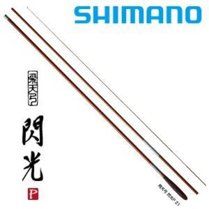 シマノ 飛天弓 閃光P 16.5尺 /  へら竿 ひてんきゅう せんこうP|zeniya-tsurigu