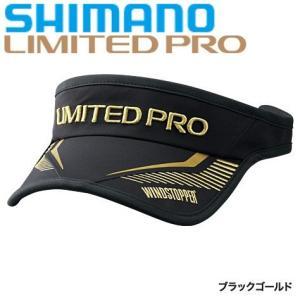 シマノ 帽子 ウィンドストッパー サンバイザー・リミテッドプロ  CA-023P / ブラックゴールド|zeniya-tsurigu