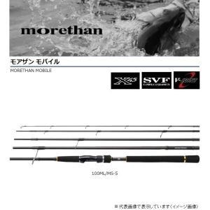 ダイワ モアザンモバイル 100ML/MS−5 /シーバスロッド zeniya-tsurigu