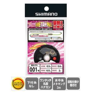 シマノ 鮎 仕掛け メタキング 張替え仕掛け  RG-AE2Q METAKING|zeniya-tsurigu