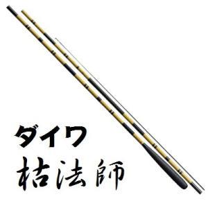 ダイワ 枯法師 15尺 /Daiwa へら竿|zeniya-tsurigu