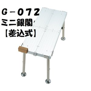 ダイワ 銀閣 GINKAKU G-072 ミニ銀閣 (差込式)へら台|zeniya-tsurigu