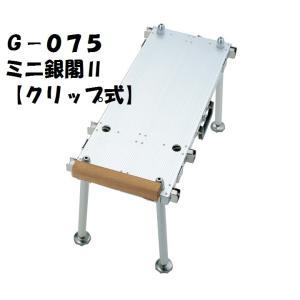 ダイワ 銀閣 GINKAKU G-075 ミニ銀閣 II(クリップ式)へら台|zeniya-tsurigu