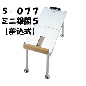ダイワ 銀閣 GINKAKU G-077 ミニ銀閣5 (差込式) へら台|zeniya-tsurigu