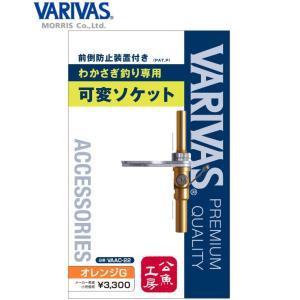 バリバス 公魚工房 わかさぎ 釣り専用 前倒防止装置付き 可変ソケット|zeniya-tsurigu