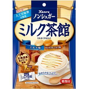 ノンシュガーミルク茶館 72g入 1袋 カンロ(株)|zennokasiten