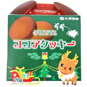 クリスマスクッキーココア味 70g入 (株)七尾製菓  生産数限定  【ご注文はお早めに!】