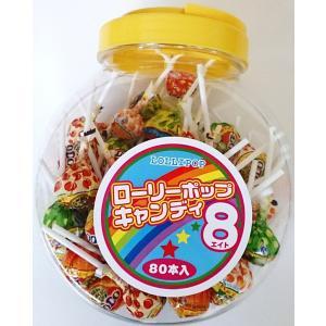 ローリーポップエイトキャンディ 80本入 1個 (株)やおきん 【原産国:中国】|zennokasiten