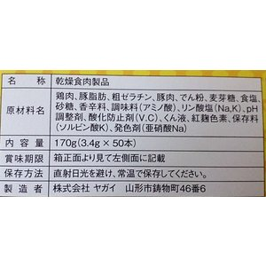おやつカルパス 3.4g×50本入 (株)ヤガイの詳細画像1