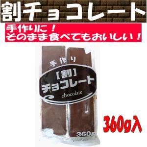 手作り 割チョコレート 360g入 1袋