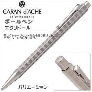 カランダッシュ ボールペン CARAN d'ACHE エクリドール バリエーション 0890-347 ギフト プレゼント 記念品 贈答品|zennsannnet
