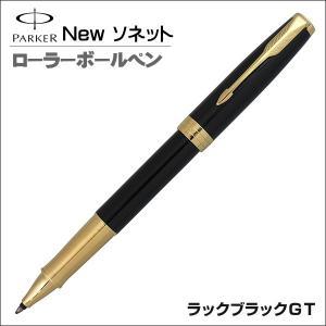 パーカー ローラーボールペン 水性ペン ソネットニューコレクション ラックブラックGT ギフト プレゼント 贈答品 記念品 zennsannnet