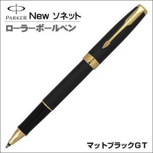 パーカー ローラーボールペン 水性ペン ソネットニューコレクション マットブラックGT ギフト プレゼント 贈答品 記念品 zennsannnet