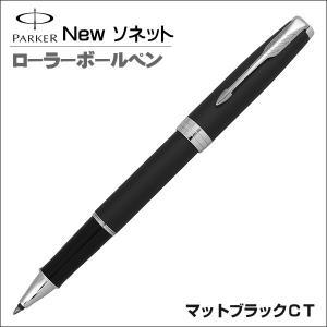 パーカー ローラーボールペン 水性ペン ソネットニューコレクション マットブラックCT ギフト プレゼント 贈答品 記念品 zennsannnet