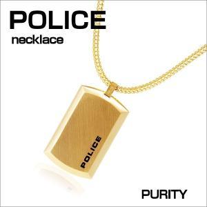 POLICE ポリス ネックレス ステンレス ゴールド PURITY ユニセックスタイプ ギフトプレゼント zennsannnet