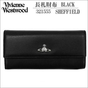 ヴィヴィアン・ウェストウッド ホック式長財布  ブラック シルバーオーヴ SHEFFIELD  BLACK No-9|zennsannnet