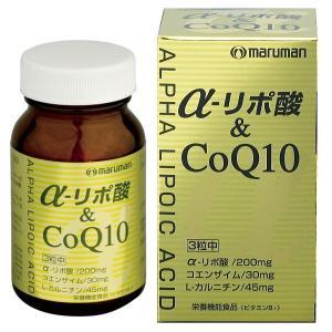 マルマン α-リポ酸&コエンザイムQ10  サプリメント 180粒入り 生活習慣対策|zennsannnet