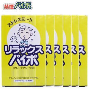 マルマン 禁煙パイポ リラックスパイポ グレープフルーツ味 3本入り 6箱セット 節煙サポート ポス...