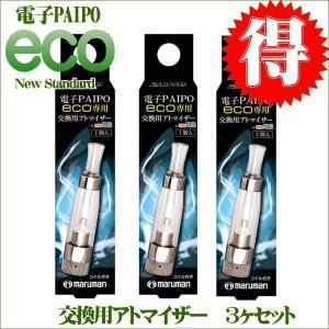 マルマン 電子パイポ エコ PAIPO EOC 交換用アトマイザー 3ヶセット