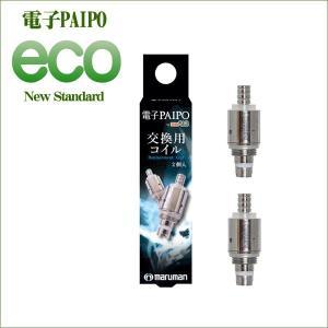 マルマン 電子パイポ エコ専用 PIAPO ECO 交換用コイル2ヶ入り zennsannnet