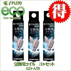 マルマン 電子パイポ エコ専用 PIAPO ECO 交換用コイル2ヶ入りの3ヶセット
