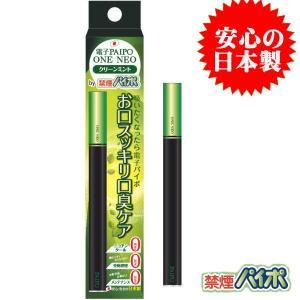 禁煙パイポ 電子タバコ マルマン PAIPO ONE NEO クリーンミント味 クロロフィル入り 代...