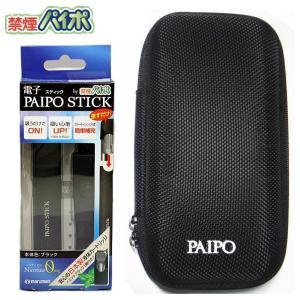 禁煙パイポ 電子パイポ ステイック ブラック スターターセットとマルチケースの2点セット|zennsannnet