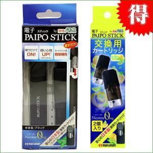 禁煙パイポ 電子パイポ ステイック ブラック スターターセットとレモンライム2ヶ入りのセット|zennsannnet