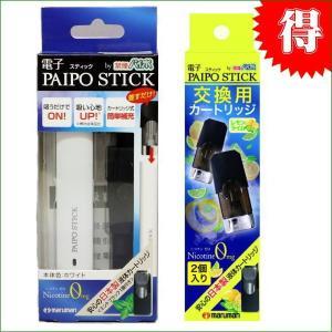 禁煙パイポ 電子パイポ ステイック ホワイト スターターセットとレモンライム2ヶ入りのセット|zennsannnet