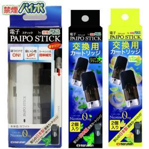 禁煙パイポ 電子パイポ ステイック ホワイト スターターセットとカートリッジ2ヶ入りx2種の3点セット|zennsannnet