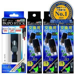 禁煙パイポ 電子パイポ ステイック ホワイト スターターセットとカートリッジ2ヶ入りx3種の4点セット|zennsannnet