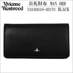 ヴィヴィアン・ウェストウッド 長財布  ブラック シルバーオーヴ MAN OBR  BLACK No-9|zennsannnet