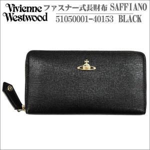 ヴィヴィアン・ウエストウッド ラウンドジップ式 長財布 ブラック ゴールドオーヴ SAFFIANO No-9|zennsannnet