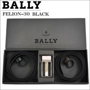 メンズベルト バリー BALLY  リバーシブル ベルトセット BLACK FELION-30 6166586 ギフト プレゼント 父の日|zennsannnet