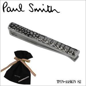 ポール スミス タイピン タイバー シルバー  TPIN-AASKIN-82 ギフト プレゼント クリスマス|zennsannnet