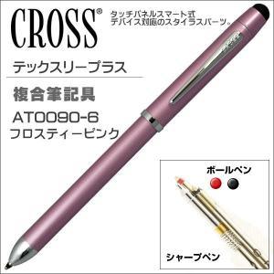 クロス 複合筆記具 テックスリープラス AT0090-8 + フロステイピンク ギフト プレゼント 贈答品 記念品|zennsannnet